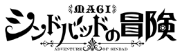 <TV>MAGI ADVENTURE OF SINDBAD